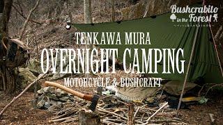 getlinkyoutube.com-#04 天川村ソロキャンプ