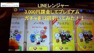 getlinkyoutube.com-LINEレンジャー3000円課金してプレミアムガチャ12回(6回×2)引いてみた! LINE RANGERS