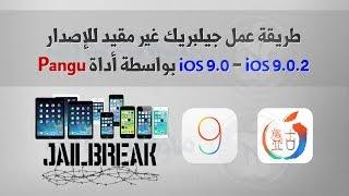 getlinkyoutube.com-طريقة عمل جيلبريك للإصدار iOS 9.0 - 9.0.1 - 9.0.2 - 9.1 بواسطة أداة Pangu