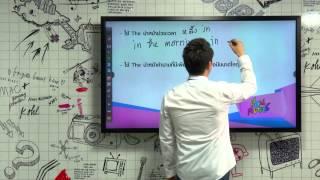 สอนศาสตร์ : ม.ปลาย : ภาษาอังกฤษ : Article & Noun : 07