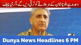 Dunya News Headlines 6 PM - 5 January 2017