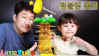 getlinkyoutube.com-뿅망치 누가 맞을 것인가? 텀블링몽키 보드게임 챌린지 뽀로로 장난감 놀이 LimeTube & Toy 라임튜브