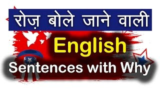 रोज़ बोले जाने वाली इंग्लिश Daily English speaking practice through Hindi | Daily Sentences with Why