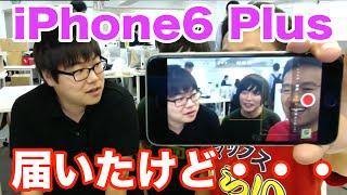 getlinkyoutube.com-iPhone 6 Plusがついに届いたーーーって、あれ?