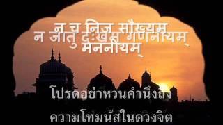 getlinkyoutube.com-Manasa Satatam [Sanskrit Song Thai Translated]