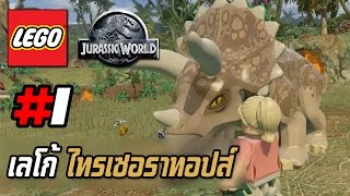 getlinkyoutube.com-TGC | LEGO Jurassic Park#1 :: เลโก้ ไทรเซอราทอปส์