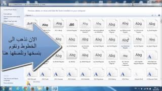getlinkyoutube.com-تحميل جميع الخطوط العربيه الى برنامج الفوتوشوب وبرامج المونتاج ++ طريقة الاضافه
