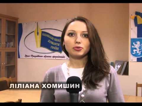 Івано-Франківські журналісти: відеозвернення