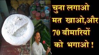 getlinkyoutube.com-Lime Can Cure 70 Diseases,चुना 70 बीमारियाँ ठीक करता है ,Rajiv Dixit