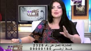 getlinkyoutube.com-كلام من القلب - حلقة الأحد 23-8-2015 - وصفات لزيادة الأنوثة - Kalam men El qaleb