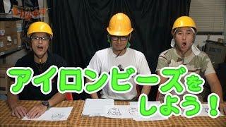 getlinkyoutube.com-『アイロンビーズをしよう!』何でも挑戦!レッツチャレンジ!「全力少年隊」木村つづく、ちきんなんばんの3人がアイロンビーズに挑戦!