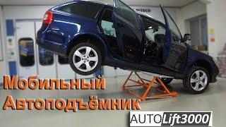 getlinkyoutube.com-Мобильный автоподъёмник AUTOLIFT 3000