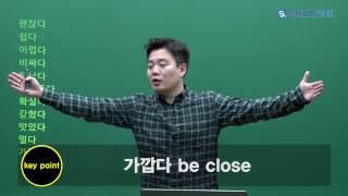 getlinkyoutube.com-[무료강의] 시원스쿨 왕초보1탄 확장 10강 → be동사에 대해서1