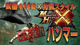 getlinkyoutube.com-【MHクロス】⑤ハンマー☓完全版☓ブシドー☓ストライカースタイル紹介動画!! スピニングメテオ☓大挑発☓絶対回避!! Monster Hunter X Cross FULL Weapons