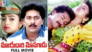 getlinkyoutube.com-Mayadari Mosagadu Telugu Full Movie | Soundarya | Vinod Kumar | Brahmanandam | Indian Video Guru
