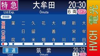 getlinkyoutube.com-西鉄 天神大牟田線福岡(天神)駅(駅発車標再現)