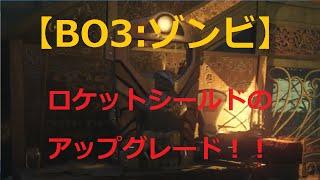 getlinkyoutube.com-【BO3:ゾンビ】〜ゾンビシールドの強化〜   《SOE》