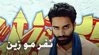 getlinkyoutube.com-نفر مو زين   فلم هندي   #نفر_مو_زين