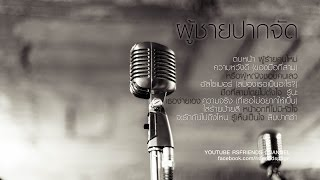 getlinkyoutube.com-รวมเพลง ผู้ชายปากจัด | Official Music Long Play