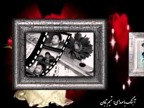 آهنگ  با  صدای: تميم تابان سرودهٔ از: حافظ شيرازی، آرايندهٔ کليپ: ريگاه ناصری