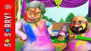 getlinkyoutube.com-So Sorry: पोलिटिकल होली 2016 | सोनिआ गांधी, अरविन्द केजरीवाल, अमित शाह के रंग बरसे