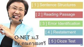 getlinkyoutube.com-O-NET ม.3 (ภาษาอังกฤษ ) By ครูสมศรี