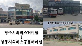 getlinkyoutube.com-청주시의 시외버스 주행 [청주시외버스터미널→영동시외버스공용터미널] (우측) [거창고속] (2015년 11월 2일 촬영)