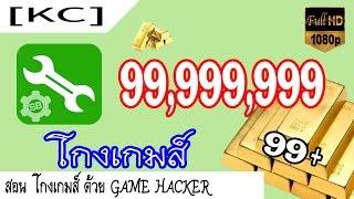 getlinkyoutube.com-[KC]#สอน - สอนโกงเกมส์ ด้วย Game Hacker ( วิธีใช้ ) -