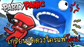 สุดยอดเกมทำลายมิตรภาพ ใครแพ้โดนทำโทษ! | Party Panic [zbing z.]