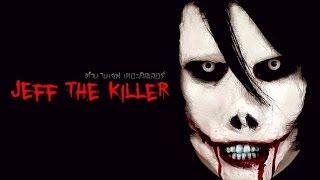 getlinkyoutube.com-ตำนาน ครีปปี้พาสต้า Jeff The Killer  เจฟ เดอะ คิลเลอร์ | เรื่องเล่าจากความมืด Ep:26