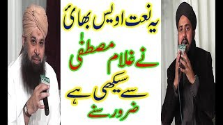 Owais Raza Qadri & Gulam Mustafa Qadri, New Beautifull Naat