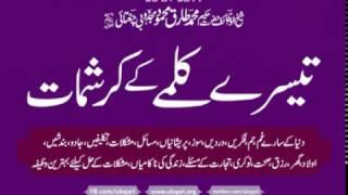 getlinkyoutube.com-Teesra Kalma Ka Karishmat Wazifa Hakeem Tariq Mehmood