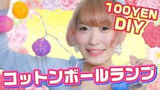 getlinkyoutube.com-【100均DIY】コットンボールランプ作ってみたよ!【簡単インテリア】