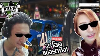 getlinkyoutube.com-GTA online :- 2 โฉด แข่งซิ่งกลางใจเมือง! GTA Feat ProgresS 89
