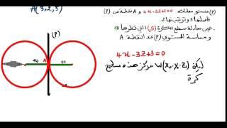 getlinkyoutube.com-معادلة سطح كرة مماسة لمستو في نقطة