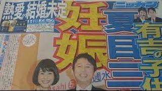 getlinkyoutube.com-夏目アナと有吉が交際 妊娠も