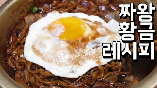 getlinkyoutube.com-짜왕 황금레시피 /짜왕 맛있게 먹는법 / Jajangmyun Instant noodle/ 알쿡 / RMTV COOK