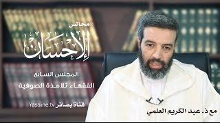 مجالس الإحسان مع ذ. عبد الكريم العلمي |7| الفقهاء تلامذة الصوفية