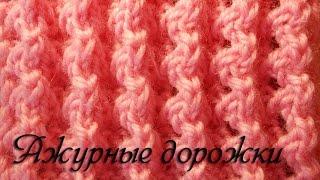 getlinkyoutube.com-Узор спицами  Ажурные дорожки