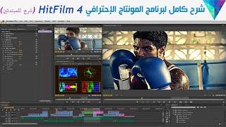 getlinkyoutube.com-شرح برنامج HitFilm Express 4 للمبتدئين