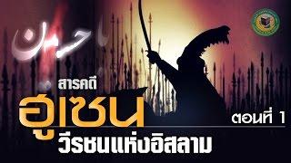 "getlinkyoutube.com-สารคดี ""ฮูเซน วีรชนแห่งอิสลาม"" ตอนที่ 1 [Official Video]"