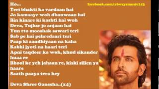 getlinkyoutube.com-shree ganesha deva song karaoke/instrumental with lyrics- Useful for singers