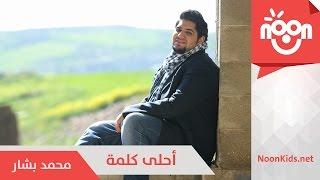 getlinkyoutube.com-محمد بشار- أحلى كلمة | Mohammad Bashar - A7la Kilmeh