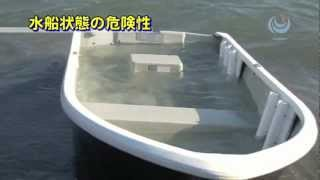 getlinkyoutube.com-ミニボートに乗る前に知っておきたい安全知識と準備