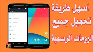 بسهولة تحميل الرومات الرسمية العربية لجميع هواتف سامسونج واجهزة الاندرويد