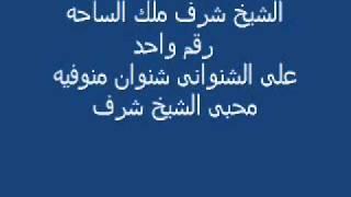 getlinkyoutube.com-الشيخ شرف ملك الساحه رقم 1