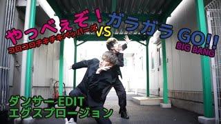 【やっべぇぞ!】コロコロチキチキペッパーズ VS BIG BANG 「ガラガラ GO!!」ダンサーEDIT 【踊ってみたんすけれども】 エグスプロージョン