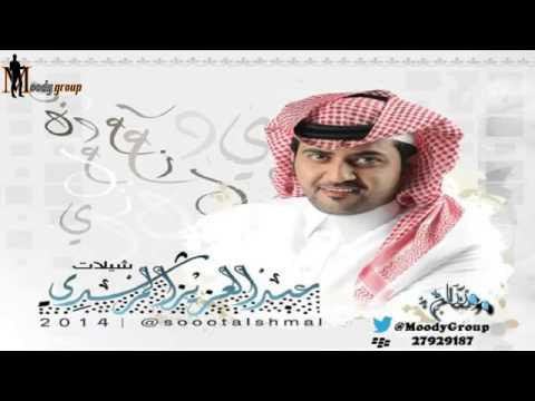 التذمر   ألبوم شيلات عبدالعزيز المرشدي 2014   YouTube