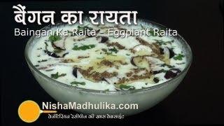 getlinkyoutube.com-Baingan Ka Raita Recipe - Eggplant Raita recipe