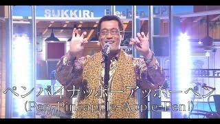 getlinkyoutube.com-【ピコ太郎】テレビ初登場 スペシャルver 生歌披露 10月19 PPAP